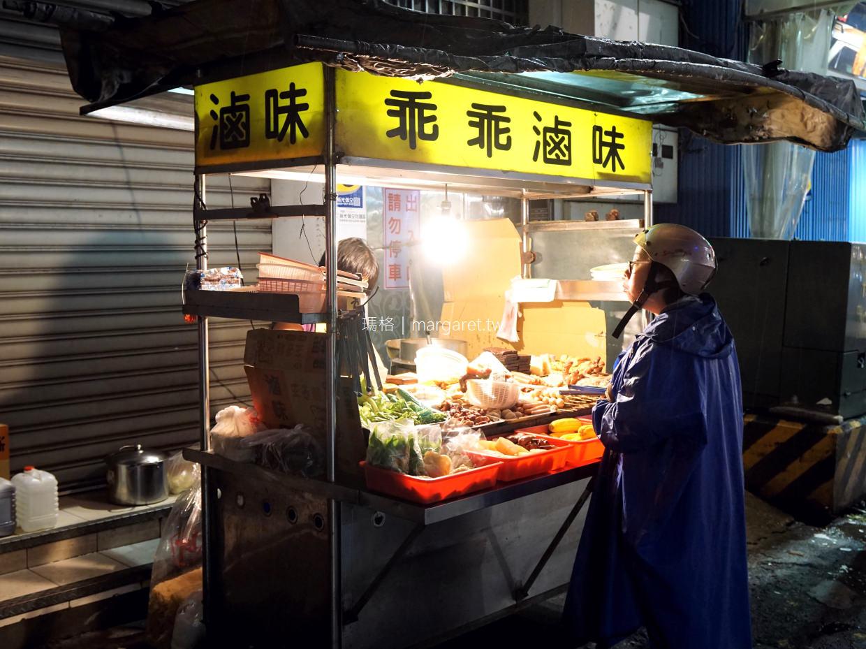嘉義宵夜take out小食。食記11家。附美食地圖|炸物鹹酥雞、滷味、燒烤、熱炒 (2018.07.01更新)
