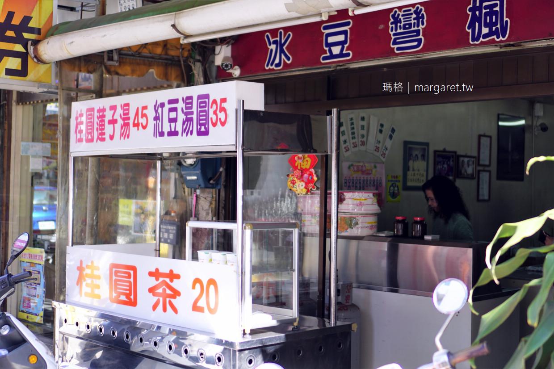 北楓彎豆冰。嘉義古早味冰品店|35元超值組合:綠豆冰沙+彎豆+2球冰淇淋