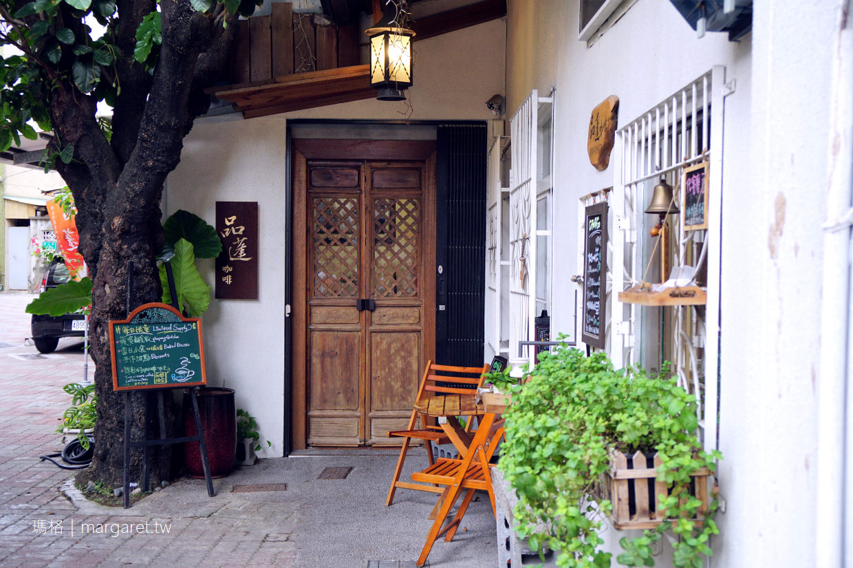 品蓬咖啡。府中商圈小秘境|百年蘋婆樹下老屋自烘店