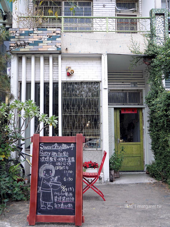 甜心亭。嘉義老屋咖啡|清新小洋房甜點屋 @瑪格。圖寫生活