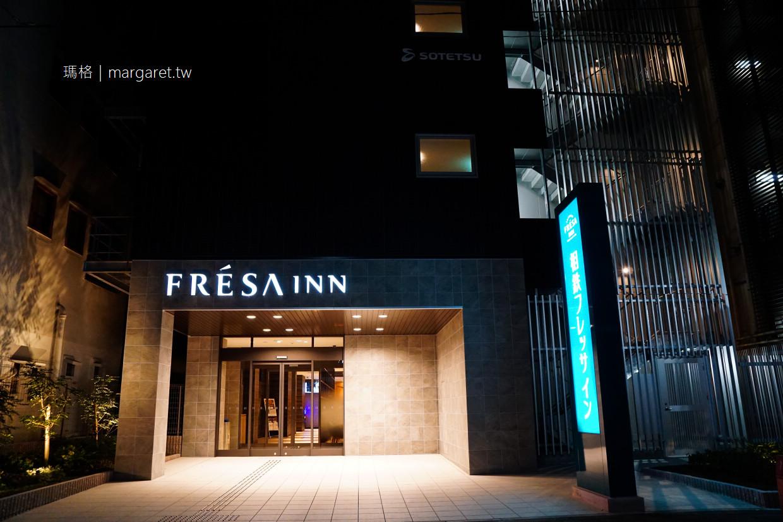 相鐵FRESA INN大阪心齋橋飯店|距固力果跑跑人步行12分鐘。2019新開幕