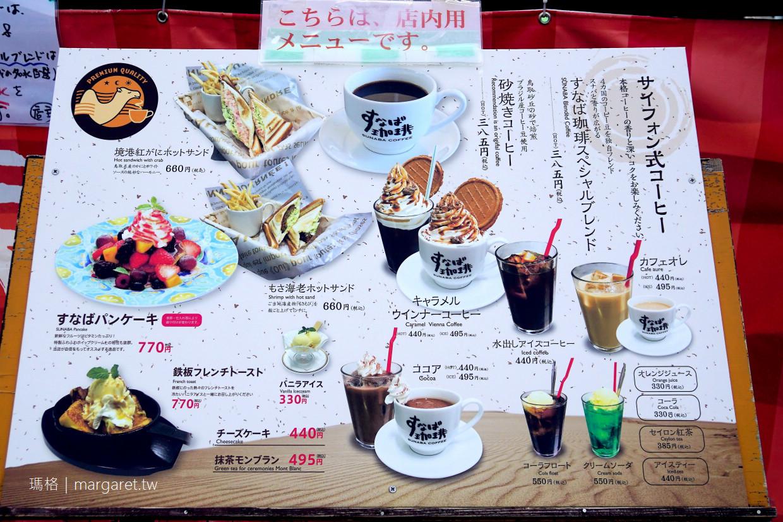 水木茂大道也有砂場咖啡(すなば珈琲)|鳥取境港自由行