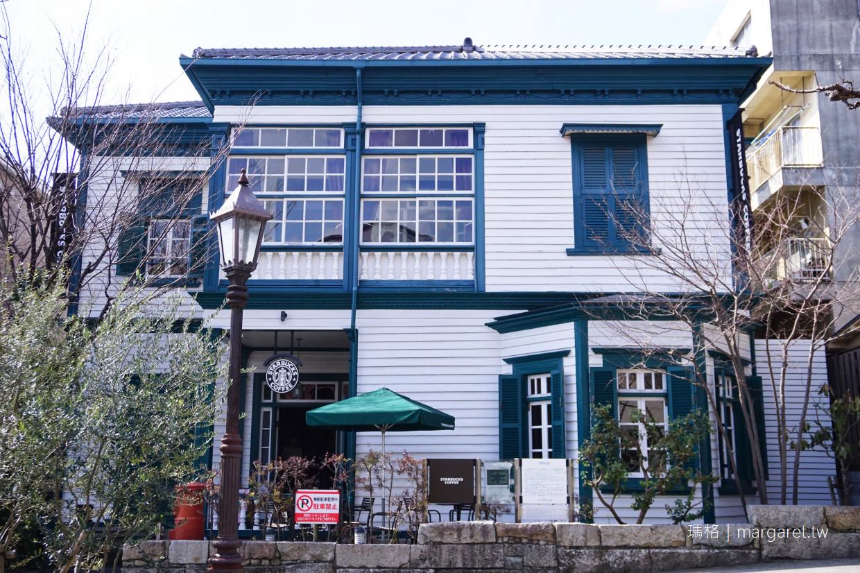 星巴克北野異人館。神戶百年洋樓咖啡|日本國家有形文化財 @瑪格。圖寫生活