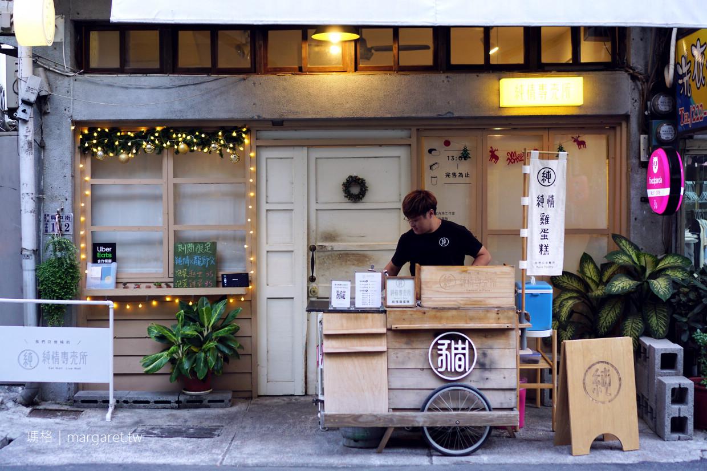 純情專売所。雞蛋糕、雞蛋燒|嘉義興中街風格小食。好看又好吃