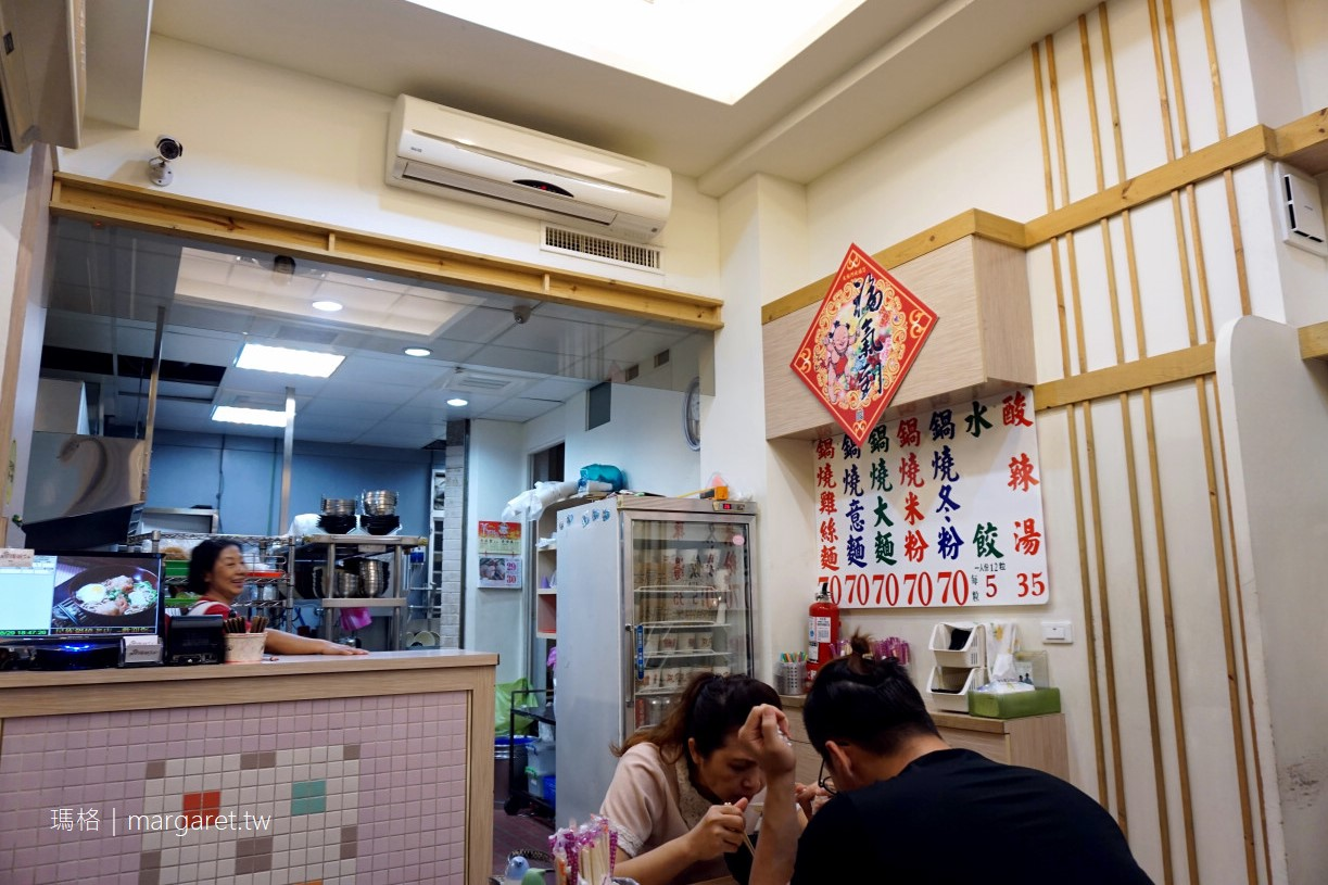 李媽媽民族鍋燒意麵。台南最老牌|赤崁樓美食