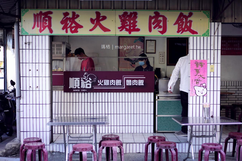 順裕火雞肉飯。內用只要25元|嘉義後火車站低調小店