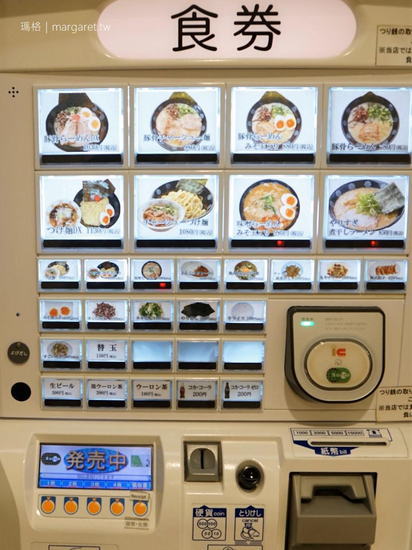 とんこつらーめん俺式純。加了明太子的豚骨拉麵|東京車站拉麵一番街