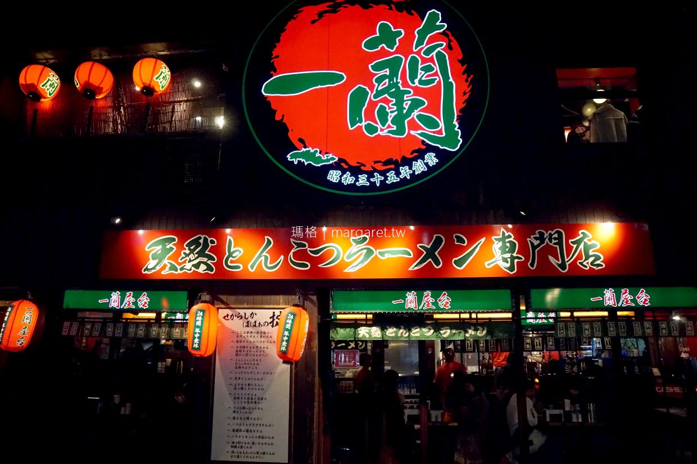 最好吃的一蘭拉麵在總本店|24小時營業、特色屋台用餐區
