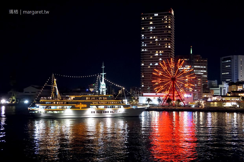 Pier Lounge and Dining。神戶東方美利堅公園飯店|一邊觀賞神戶港夜景一邊吃法式料理