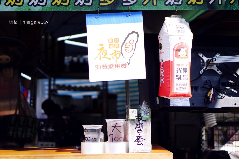 嘉義文化路酪梨牛乳。郵局旁|添加蜂蜜更香濃