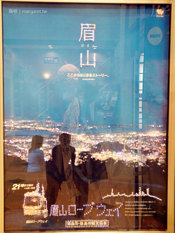德島動漫主題咖啡館。展望レストハウス眉山 阿波舞會館。眉山纜車。眉山夜景 @瑪格。圖寫生活