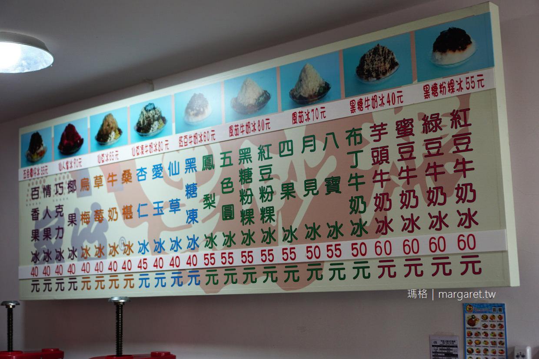 澎湖家竹黑砂糖冰。停不了口的美味|黑糖粉粿冰是一絕