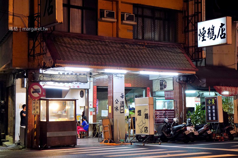 煙鵝店。台南人氣鵝肉攤|開店不到4小時就賣完了
