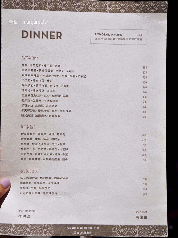 Longtail Restaurant & Bar。名廚林明健的時尚餐酒館 2019台北米其林1星 (2019.4.10更新) @瑪格。圖寫生活