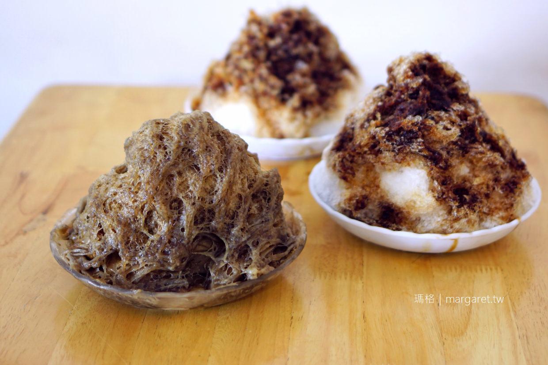 澎湖家竹黑砂糖冰。最愛黑糖粉粿冰|純天然仙人掌果剉冰、風茹茶剉冰也是一絕(二訪更新)