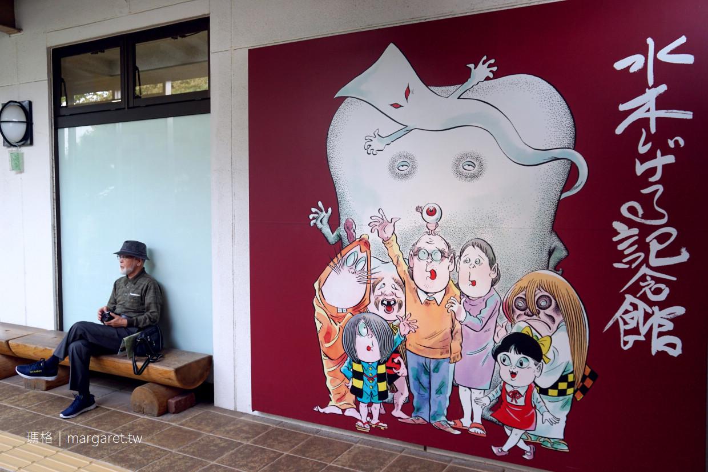 水木茂紀念館。鬼太郎妖怪博士之家|鳥取境港 @瑪格。圖寫生活