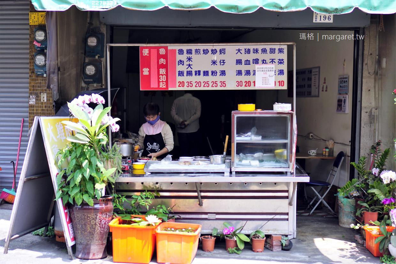 眼鏡小吃店。暫時停售火雞肉飯|嘉義巷弄早午餐