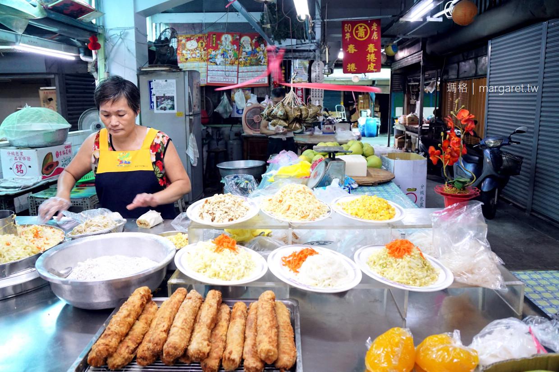 蕭家春捲。60年老字號|嘉義東市場美食 @瑪格。圖寫生活