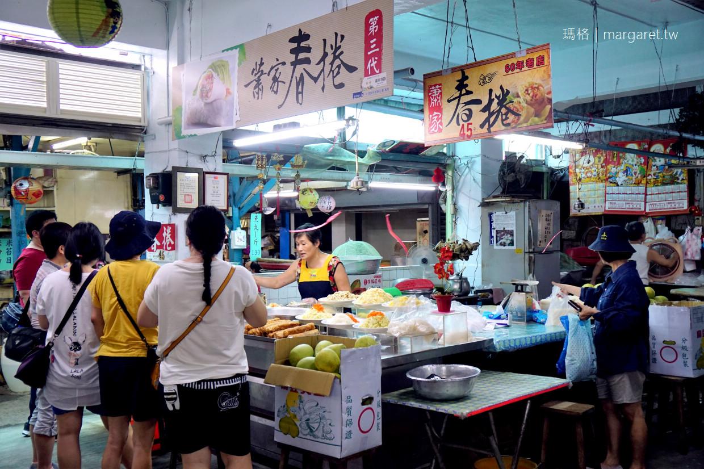 蕭家春捲。60年老字號|嘉義東市場美食