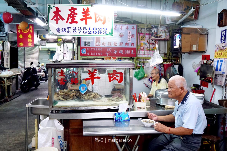 本產羊肉湯。東市場美食|嘉義人的老派早午餐