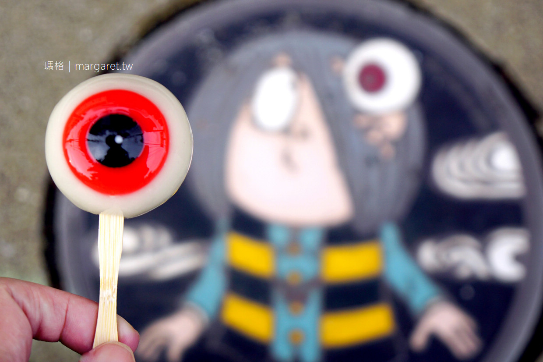 妖怪食物研究所。妖菓目玉おやじ(眼球老爹和菓子) 百年老舖彩雲堂出品