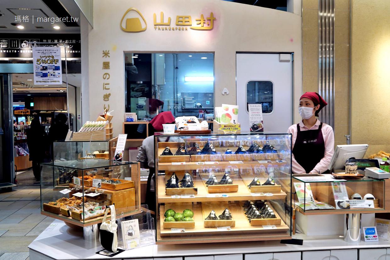 米屋のにぎりめし山田村|岡山車站好吃的鮭魚梅子飯糰 @瑪格。圖寫生活