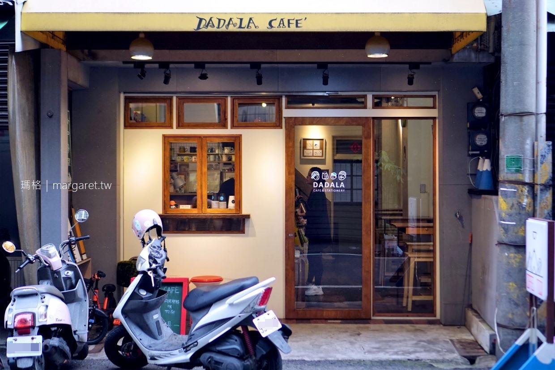Dadala Cafe。開在咖啡店裡的文具店|嘉義文化路商圈風格小店