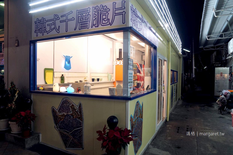 Zoo韓式千層脆片。創意混搭炸物|嘉義宵夜美食