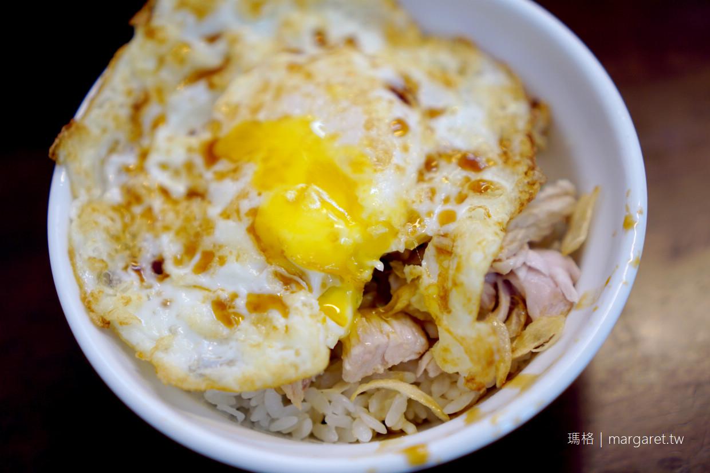 最新推播訊息:你知道嘉義火雞肉飯分好幾派媽?知道還有個蛋派嗎?