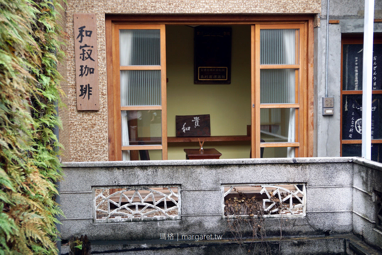 和寂食泊。台南咖啡民宿|三進兩落百年老屋古都旅居 @瑪格。圖寫生活