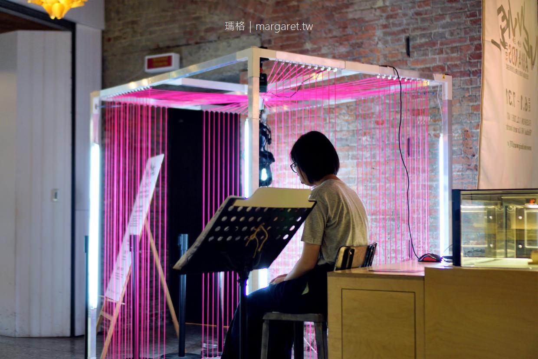 FabCafe Taipei。工藝創作咖啡館|華山1914文創園區 (2018.06.30更新)