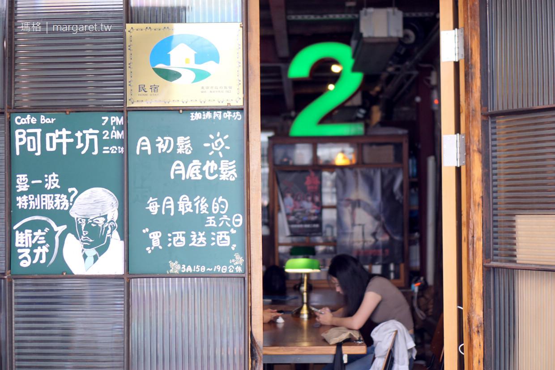 和寂食泊。台南咖啡民宿|三進兩落百年老屋古都旅居