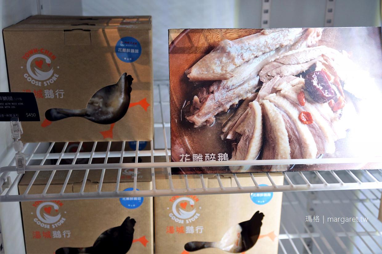 湯城鵝行。檜意森活村隱藏版美食|傳承3代鵝肉也文創,金蔥鵝油拌飯超美味