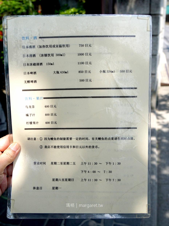 東京美食。米其林一星餐廳「尾花鰻魚飯」|南千住排隊名店,值得排 @瑪格。圖寫生活