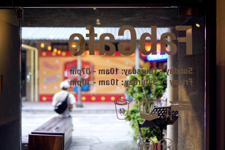 FabCafe Taipei。工藝創作咖啡館|華山1914文創園區 (2018.06.30更新) @瑪格。圖寫生活