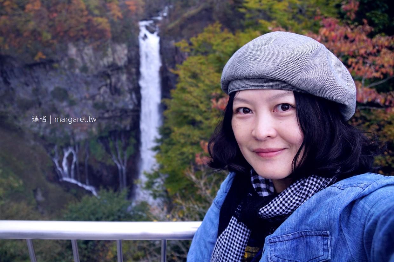 華嚴瀑布春雪秋楓。日本三大名瀑|栃木縣的國家名勝