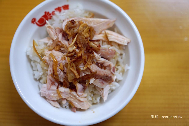 正統火雞肉飯。嘉義銅板美食|美味與價錢令人感動(二訪更新)
