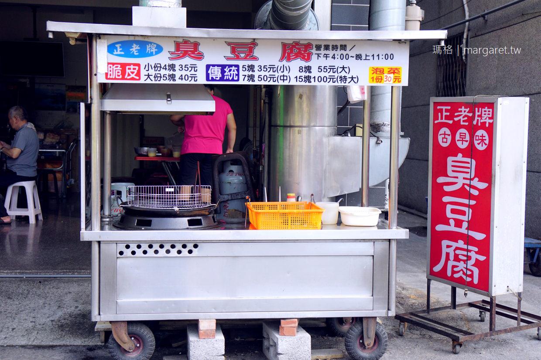 北榮街古早味臭豆腐|嘉義中央廣場。好口味鹽酥雞旁