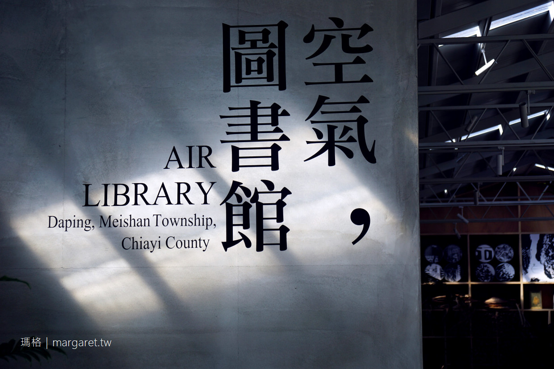 空氣圖書館。嘉義梅山熱門打卡點|賣餐飲賣植栽、送新鮮空氣 (二訪更新)