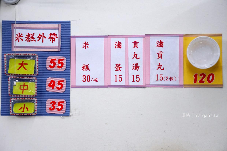 國華街無名米糕。下午4點開賣,賣完為止|小黃瓜是美味靈魂