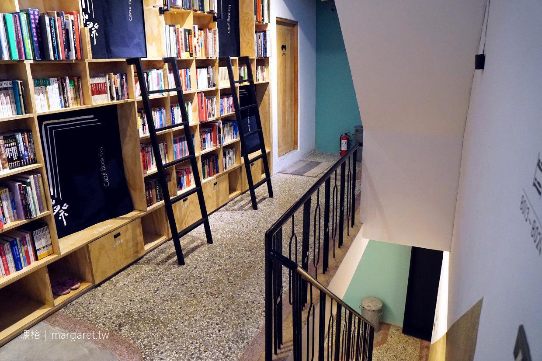 艸祭Book inn。到台南睡書店|青年旅館中的精品 (三訪更新)