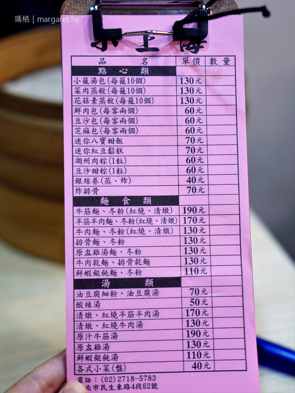 小上海。民生社區小籠包|招牌上的蔡師傅變林師傅了