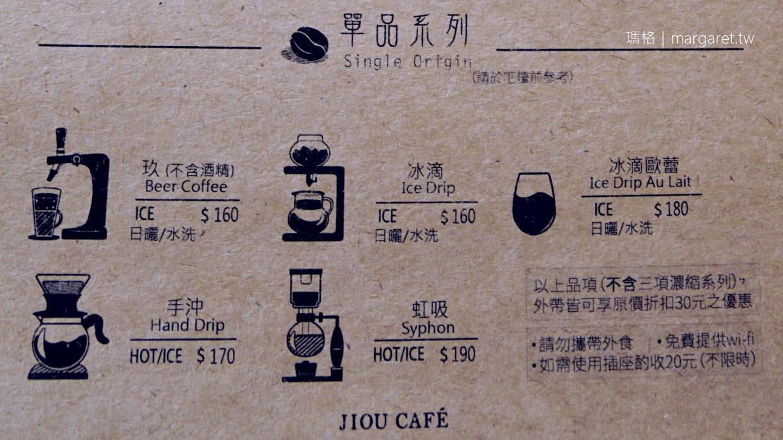 玖CAFÉ。嘉義自烘咖啡甜點|玻璃花房。老屋下午茶