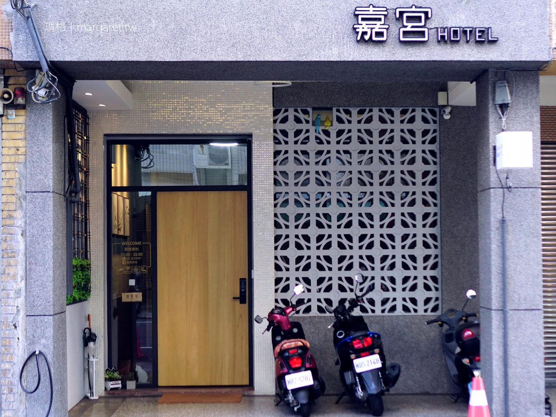嘉宮旅社。嘉義60年代復古旅店|平價住宿雙人房1180元