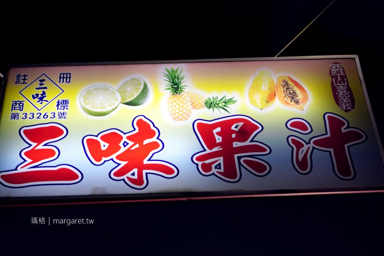 羅山三味果汁。鳳梨木瓜檸檬交融的美味|嘉義超值飲品