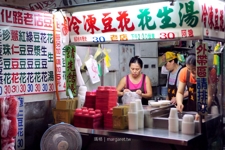 阿娥豆漿豆花|嘉義文化路夜市人氣美食