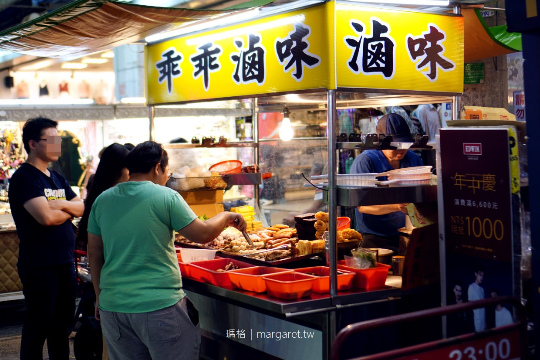 乖乖滷味。老字號|嘉義文化路夜市美食 @瑪格。圖寫生活