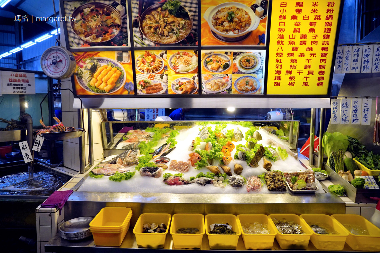 阿宏海產。點菜達人帶路吃平價頂級海味 嘉義後火車站宵夜熱炒 (二訪更新)