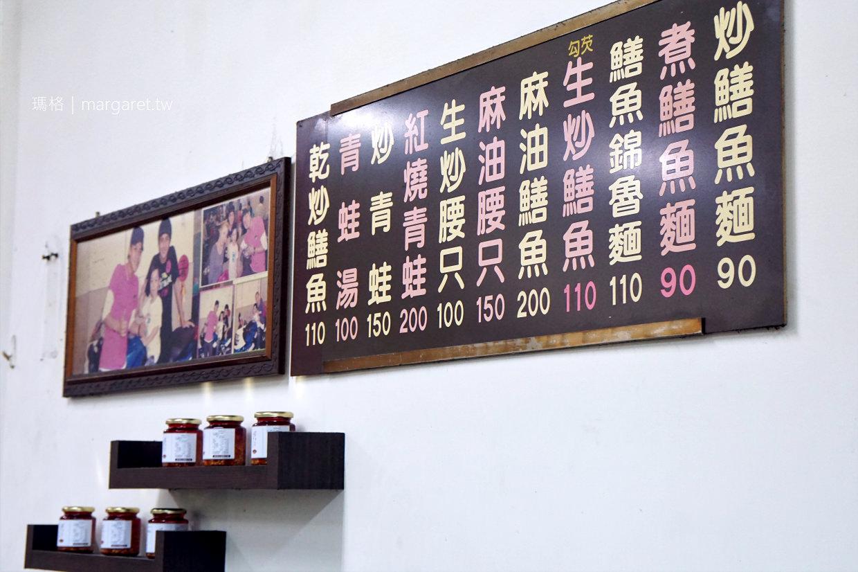 羅山生炒鱔魚麵。炭火快炒|嘉義文化夜市巷弄美食