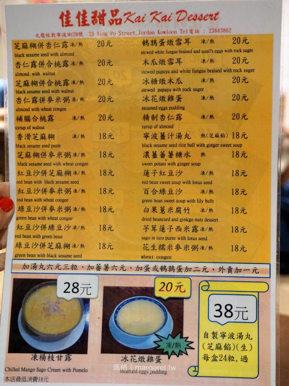 米其林香港街頭小食。佐敦|十八座狗仔粉、佳佳甜品 @瑪格。圖寫生活